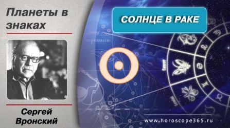 Солнце в Раке - Вронский С.А.